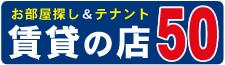 賃貸の店50サイトロゴ